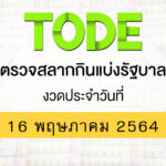 ตรวจผลหวยรัฐบาล 16.05.2564